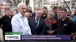 Смотреть видео Мэр Москвы Сергей Собянин посетил фабрику Профильдорс. онлайн