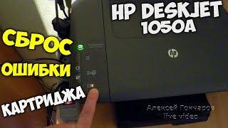 Сброс ошибки картриджа HP Deskjet 1050A