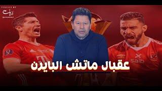رضا عبد العال: عقبال ماتش البايرن