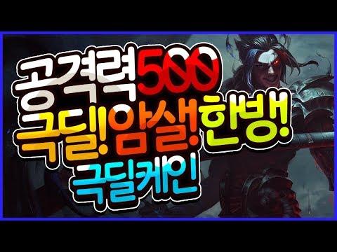공격력500 극딜템트리+그림자암살자 (AD케인/AD Kayn) [메도우이헌터] LOL