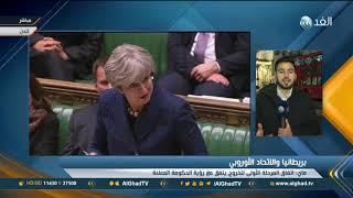 مراسل الغد:  ماى عبرت عن تفاؤلها أمام مجلس العموم بشأن التسوية حول بريكست