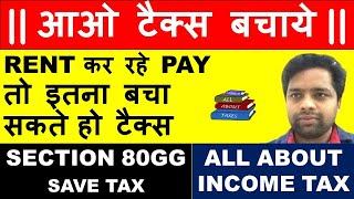 HOW TO SAVE INCOME TAX IF YOU ARE PAYING RENT FOR RESIDENTIAL APARTMENT IN CASE OF BUSINESS MAN|
