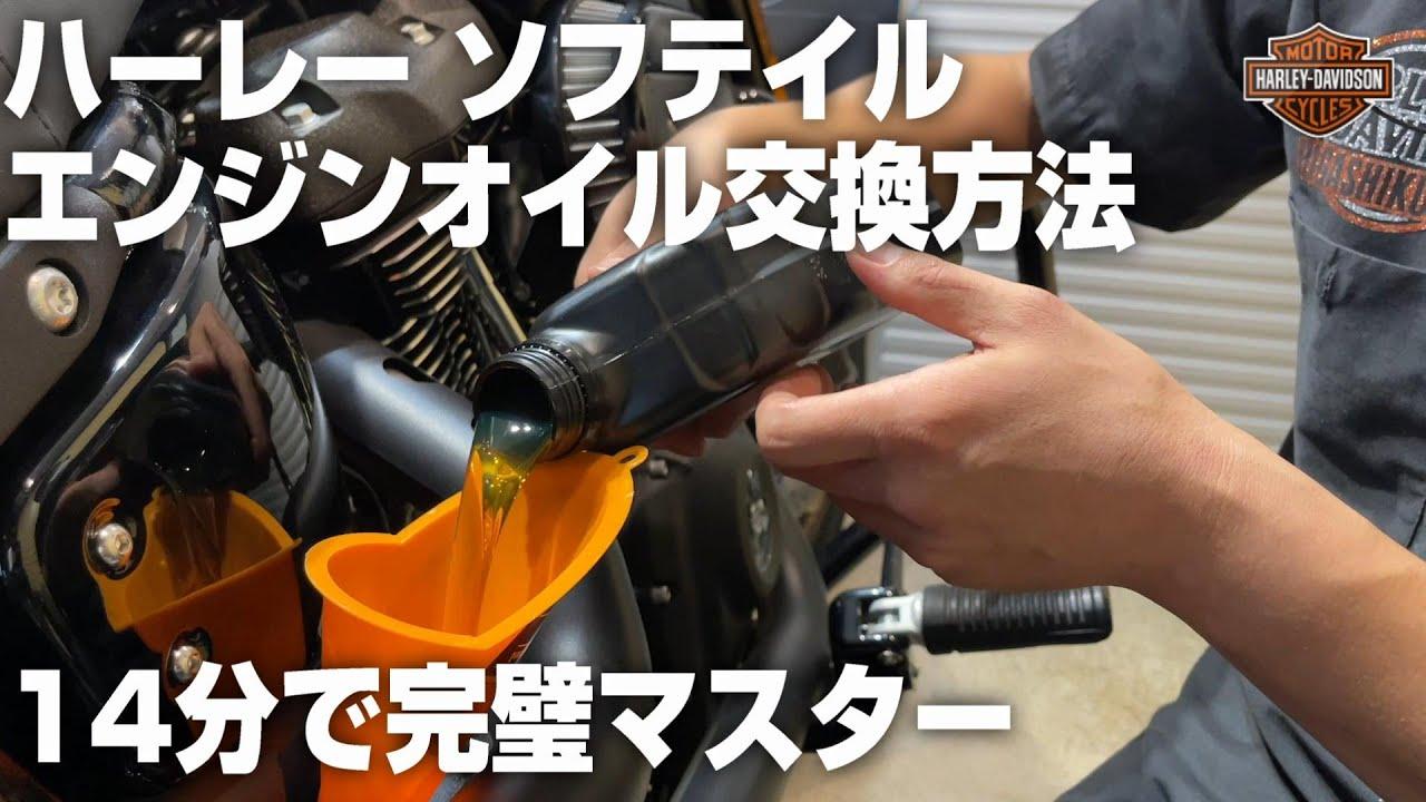 ハーレー ソフテイルのオイル交換方法