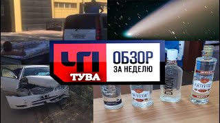 ЧП Тува Обзор за неделю Новости Тыва 25 07 2020
