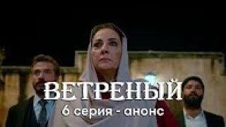 Ветреный 6 серия – анонс, русская озвучка