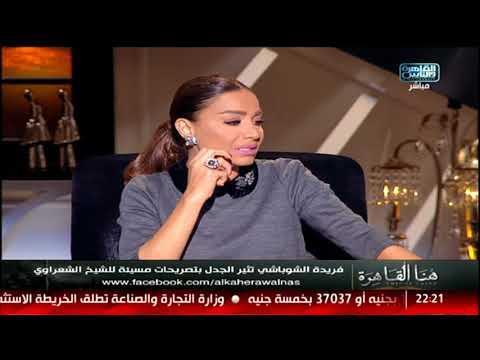 هنا القاهرة  تصريحات مثيرة للجدل لفريدة الشوباشى عن الشعراوى  16 نوفمبر