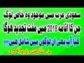 Saudi Arabia New Iqama Policy   Iqama Renewal Free (2018)   No Iqama Fee 1438   Urdu Hindi  