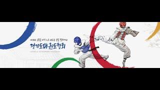 [3코트] 2021 경기도종별 태권도대회(겨루기·품새)…