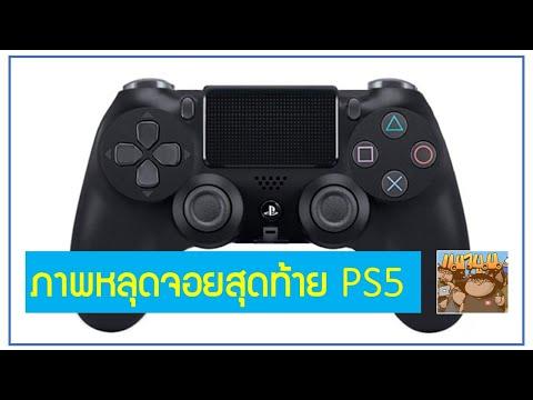 ภาพหลุดจอย PS5 และข้อแตกต่างจากจอย PlayStation 4   : ข่าวเกม