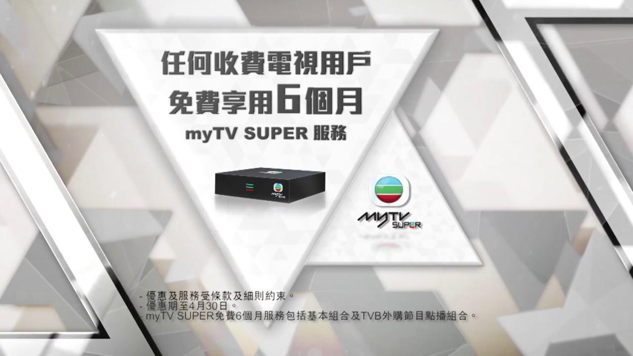 免費送你六個月myTV SUPER基本版 - YouTube