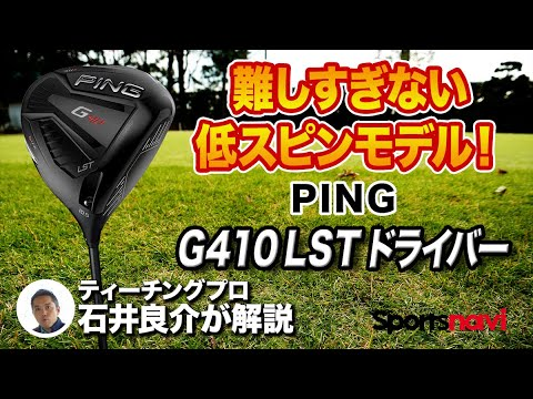G410 ピン lst ドライバー