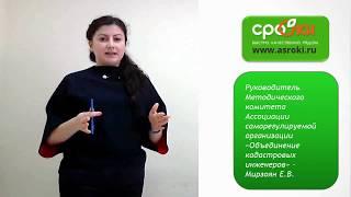 видео Внутренние документы СРО