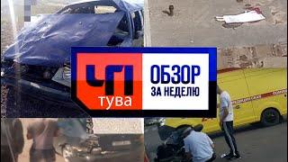 ЧП ТУВА - Обзор за неделю - Происшествия и Новости Тыва - от 11.07.2020