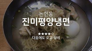신잡식생활#65 논현동 진미평양냉면 (190804)