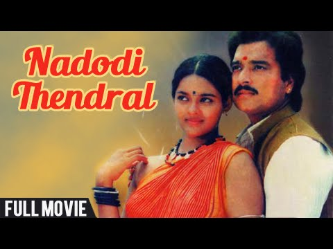 Nadodi Thendral - Karthik, Ranjitha - Bharathiraja Movies - Romantic Movie - Tamil Full Movie