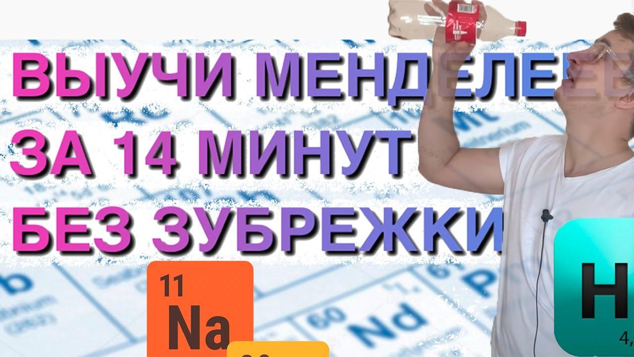 Выучить Таблицу Менделеева легко, за 14 минут БЕЗ ЗУБРЕЖКИ и быстро