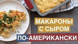 МАКАРОНЫ с сыром ПО-АМЕРИКАНСКИ | Mac & cheese