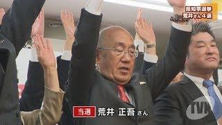 奈良県知事選挙 現職の荒井さんが4選