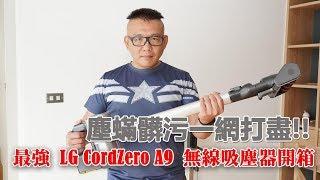 LG CordZero A9 無線吸塵器 開箱
