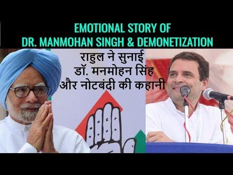 Rahul Gandhi Telling The Greatness of Dr. Manmohan Singh & Demonetization