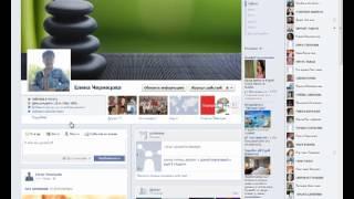 Приложения на Facebook.