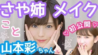 【さや姉メイク】山本彩ちゃんが毎日メイク初公開!? 山本彩 検索動画 1