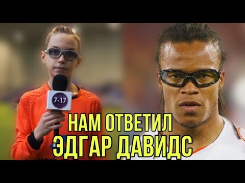 Эдгар Давидс дал совет русскому мальчику в очках / «7-17»