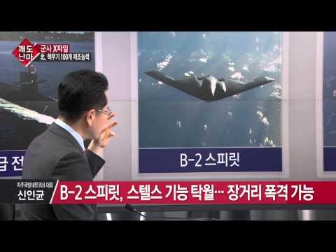 북한이 두려워하는 미국 무기 B-2, F-22 무엇?_채널A_쾌도난마 810회