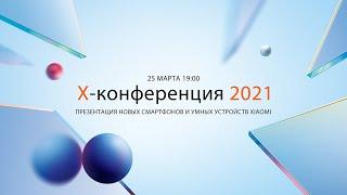 X-конференция 2021