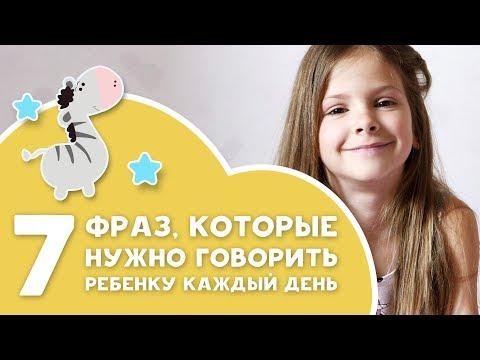 видео: 7 фраз, которые нужно говорить ребёнку каждый день [Любящие мамы]