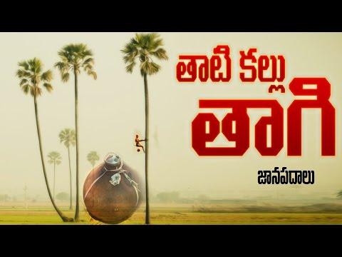 Telugu Super Hit Folk Songs -Thati Kallu Thagi - Folk Songs - JUKEBOX