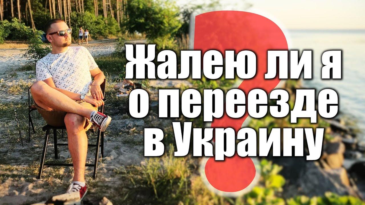 Жалею ли я о переезде в Украину? / Плюсы и минусы жизни в Украине