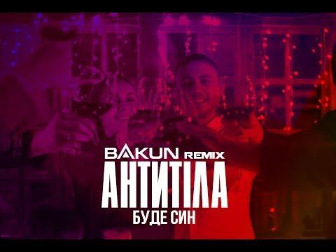Антитіла - Буде син / Official Bakun Remix