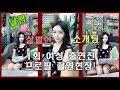 [Vlog / Daily] Full of cute accessories♡Korea Hongik University, Itaewon small shop reviews&dating