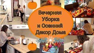 Вечерняя Уборка / Мотивация на Уборку / Убирайся со мной / Уборка на кухне / Декор для Дома