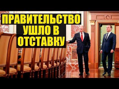Путин послал Медведева и всю страну