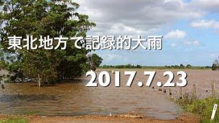 東北地方 記録的豪雨 岩手 秋田 盛岡 大仙市 thumbnail