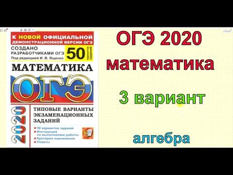 """ОГЭ по математике 2020. Ященко """"50 вариантов"""". 3 вариант. АЛГЕБРА."""
