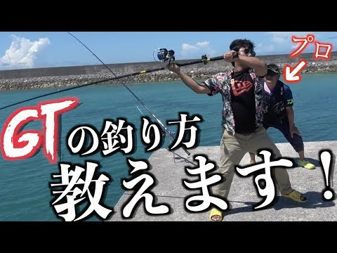 【1話】GT釣れても釣れなくても帰ります!in石垣島