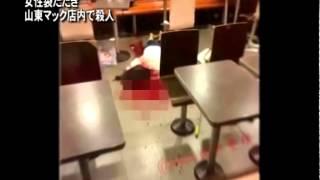 女性袋たたき 山東マック店内で殺人 thumbnail