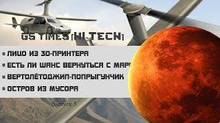 GS Times [HI-TECH] #5. Есть ли шанс вернуться с Марса? (новости высоких технологий)