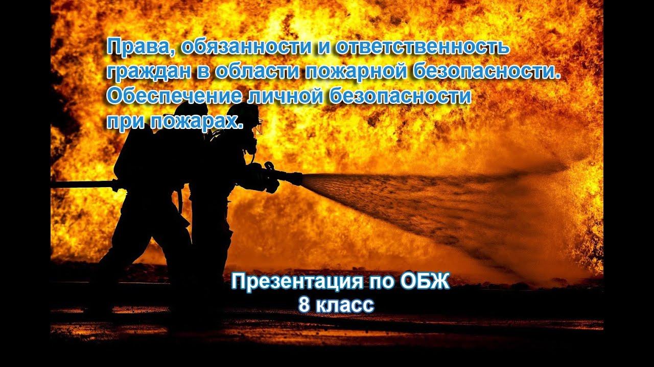 Зачет по пожарной безопасности обж 7 класс