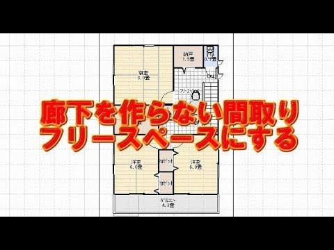 廊下を作らない家の間取り図フリースペースを作る
