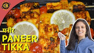 Paneer Tikka Authentic Punjabi Recipe Video by Chawlas-Kitchen.com