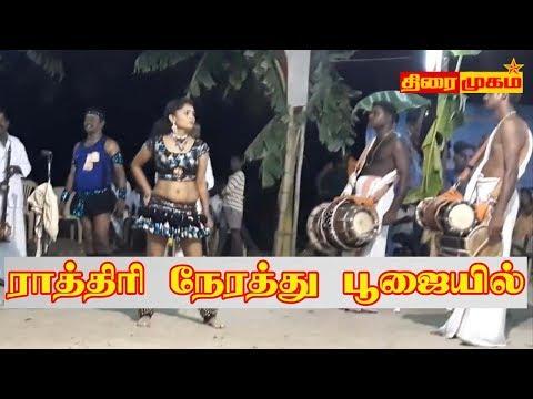 ராத்திரி நேரத்து பூஜையில் | village karakattam | kuravan kurathi dance | raja rani aattam
