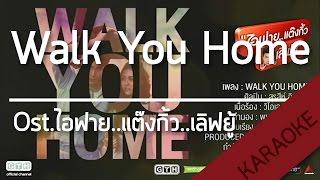 Walk You Home Ost.ไอฟาย..แต๊งกิ้ว..เลิฟยู้ [karaoke] | TanPitch
