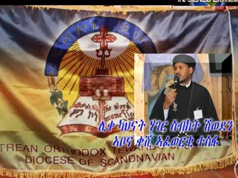 Tv Sened 27 Nov 2016 Inte Head of Eri Orthodox Church Sweden Keshi Afeworki