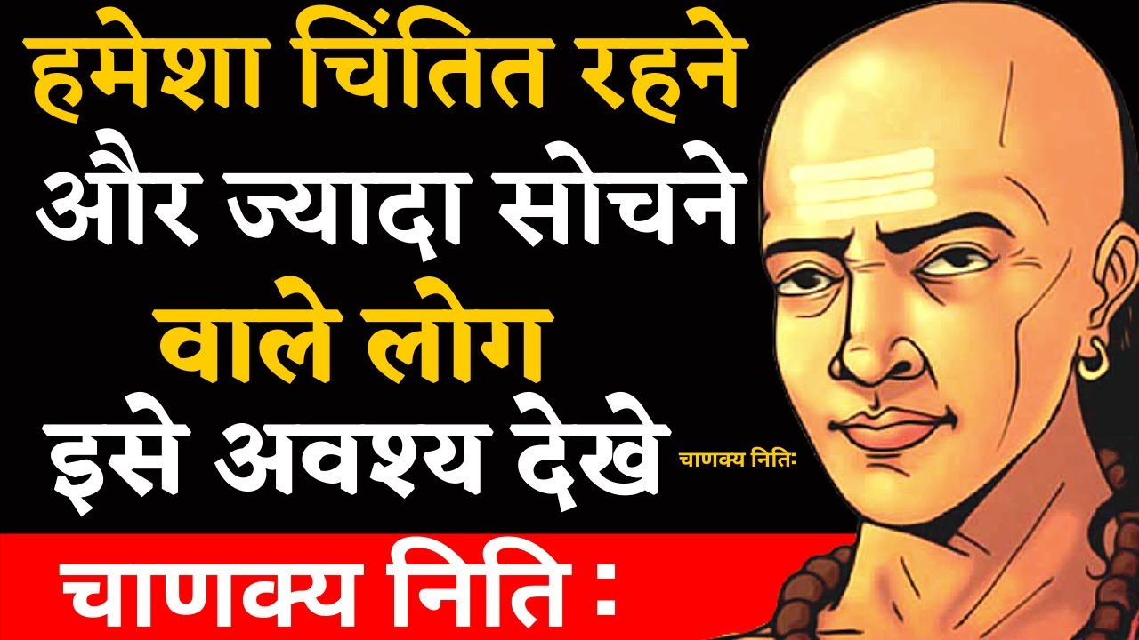 चाणक्य नीति: मन को वश में रखो -Unique Teaching Of Chanakya|Chanakya Niti In Hindi|Guaranteed Success