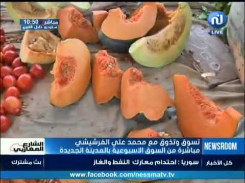 Tsawak w Tdhawak direct du souk de El Madina El Jadida