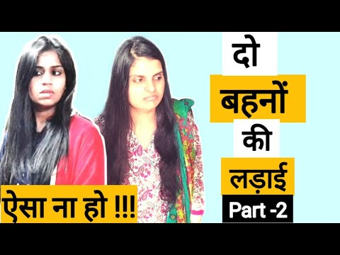 दो-बहनों-का-प्यार-part-2-||-waqt-sabka-badalta-hai-||-ajay-chauhan